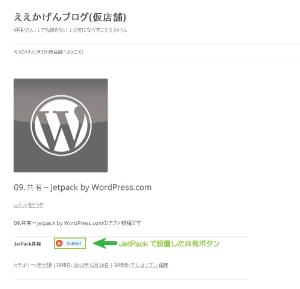 01_JetPackのStumbleUpon共有ボタン