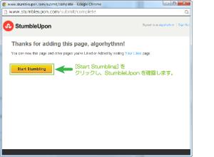 03_StumbleUpon共有完了ダイアログ