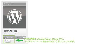 06_StumbleUpon共有の削除