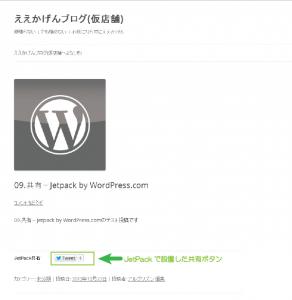 01_JetPackのTwitter共有ボタン