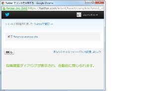 03_Twitter共有済