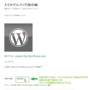 04_Twitter共有カウンタ表示