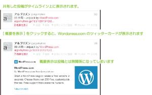 05_Twitterタイムライン表示
