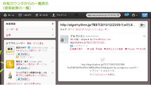 08_Twitter共有検索結果表示