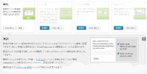 01_JetPack購読詳細