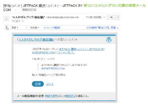 08_新規コメント通知