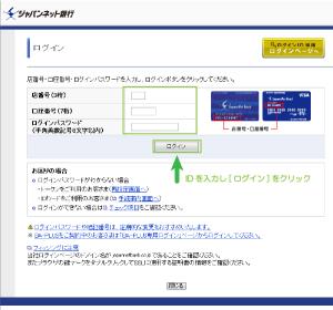 02_JNBログイン