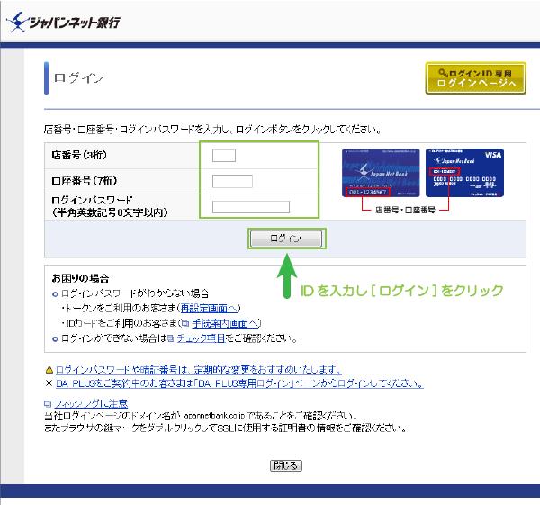 銀行 ログイン ネット ジャパン