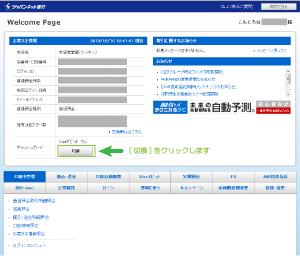 03_WelcomePage・キャッシュカード切替