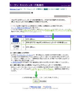 04_再発行理由選択