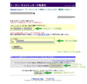 06_カード名義確認と送付先