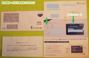 09_デビットカード受取