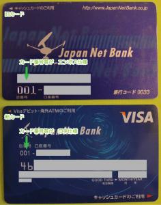 10_キャッシュカードとデビットカード