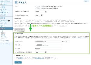 01_標準メール投稿設定