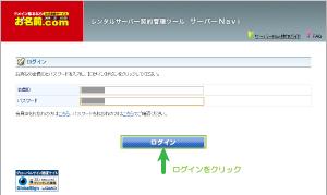 01_レンタルサーバー管理ログイン
