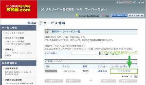 03_コントロールパネルログイン