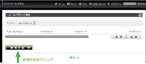05_メールアカウント新規作成