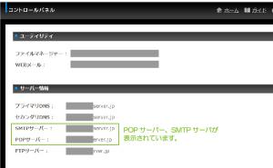 11_サーバー情報の表示