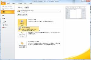 12_Outlookのファイルメニューからアカウント設定