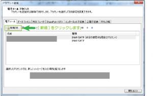 13_電子メールアカウント新規を選択