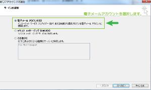 14_電子メールアカウントを選択