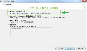 16_インターネット電子メールを選択
