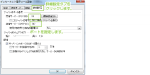 18_詳細設定のポート入力
