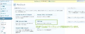01_PHP Codeウィジェットの追加