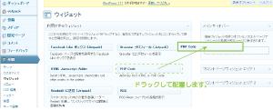 02_PHP Codeウィジェットの配置02_PHP Codeウィジェットの配置