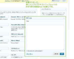 03_PHP Codeウィジェットの設定