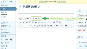07_新規投稿へのボタン追加