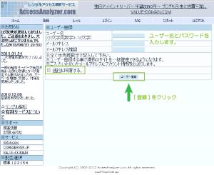 02_ユーザー名とメールアドレスの入力