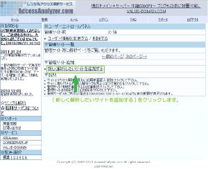 06_サイト追加