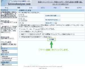 07_サイト情報の入力