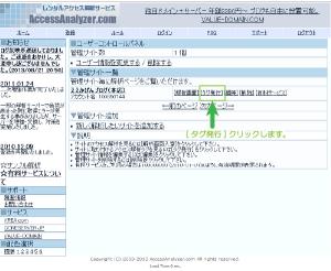 09_コントロールパネル・タグ発行