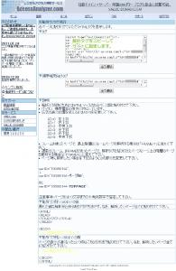 10_解析タグの確認とコピー