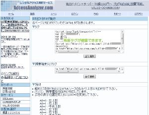 15_解析タグの再確認