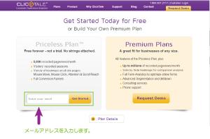 02_Priceless Planの選択とメールアドレスの送信