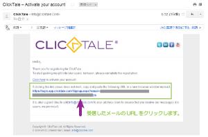 04_受信メールのURLクリック