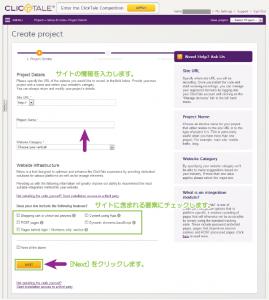 09_サイト情報の入力