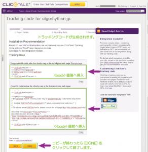 16_トラッキングコードの表示