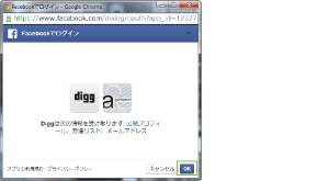 04_Facebook認証
