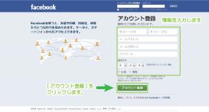 01_Facebookサイト