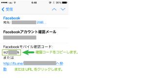 07_確認コードの受信