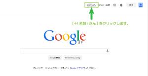 01_Google+リンクのクリック