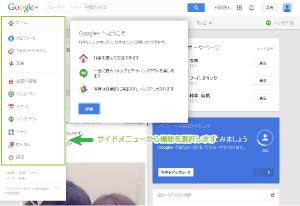 02_初回ログイン時のGoogle+