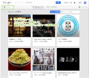 03_Google+コミュニティー
