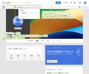 04_Google+プロフィールと公開範囲確認