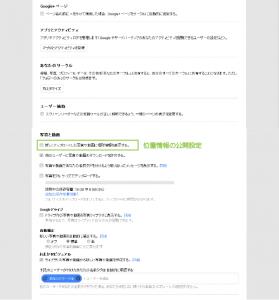 06_Google+設定2
