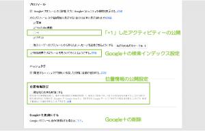 07_Google+設定3